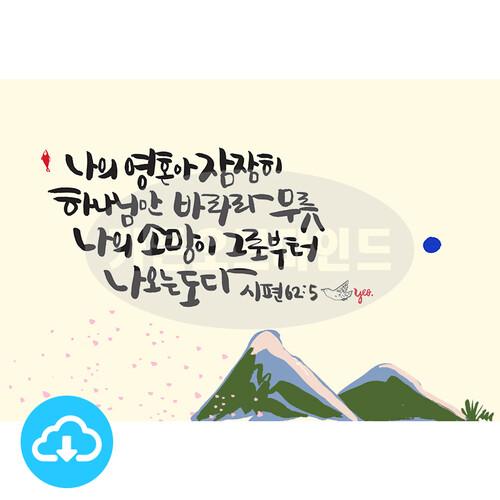 디지털 캘리그라피 39 나의 영혼아 잠잠히 by 가든오브마인드 / 이메일발송(파일)