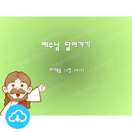 애니매이션 PPT 설교 성경이야기 36 예수님 닮아가기 by 갓키즈 / 이메일발송(파일)