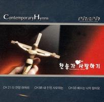 찬송가 사랑하기 (CD)