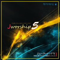 Jworship 5집 - 주님께 드리는 일본의 찬양의 산제사 (CD) - 한국어버전