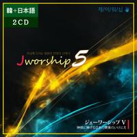 Jworship 5집 - 주님께 드리는 일본의 찬양의 산제사 (2CD) - 한국어+일본어 합본