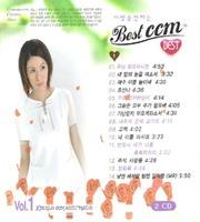 사랑을 전하는 Best CCM2 (2CD)