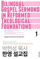 박헌성 목사 한영 설교집 1
