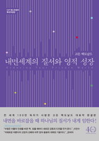 [확대개정판] 내면세계의 질서와 영적 성장