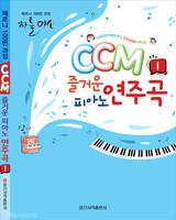 CCM 즐거운 피아노 연주곡 1 (스프링 악보)