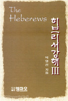 히브리서 강해 3
