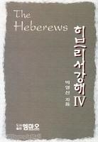 히브리서 강해 4
