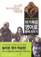 마가복음 영어로 통째 외우기 - 성경과 영어를 동시에