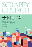 살아나는 교회