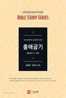 엑스포지멘터리 성경공부 시리즈 : 출애굽기 - 학습자용