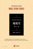 엑스포지멘터리 성경공부 시리즈 : 레위기 - 학습자용