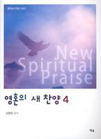 영혼의 새찬양 4 (악보)