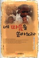 네 마음을 쏟아노라 - 김평육 선교사 간증집