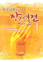 한국 교회를 섬겨 온 장로열전1