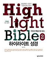 하이라이트 성경 2 : 구약편 (인도자용)