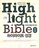 하이라이트 성경 1 : 구약편 (학습자용)