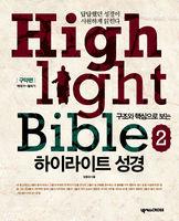 하이라이트 성경 2 : 구약편 (학습자용)
