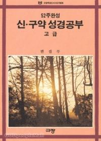 52주 완성 신구약 성경공부 고급 (해답지 포함)