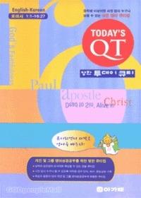 TODAY`S QT 영한 투데이 큐티 : 로마서 1:1-16:27