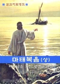 하나님을 보는 청결한 마음 - 마태복음 (상)