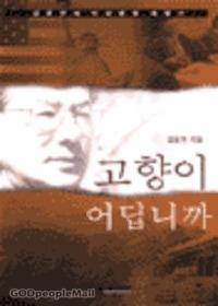 고향이 어딥니까 : 김용현의 미국생활 체험기