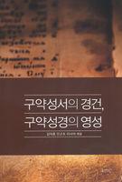 구약성서의 경건, 구약성경의 영성