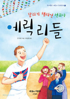 에릭 리들 - 달리기 챔피언 선교사