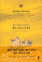 찰스 디킨스가 들려주는 예수 그리스도의 생애