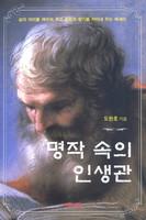 [개정판] 명작 속의 인생관