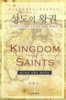 성도의 왕권