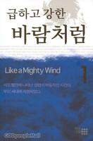 [개정판] 급하고 강한 바람처럼 1