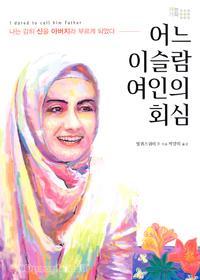 어느 이슬람 여인의 회심 - 나는 감히 신을 아버지라 부르게 되었다