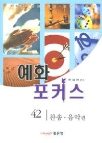예화포커스 42 - 찬송 ˙ 음악