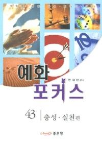 예화포커스 43 - 충성 ˙ 실천편