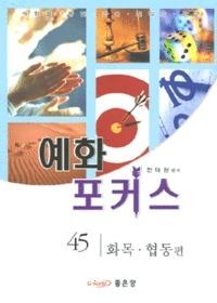 예화포커스45- 화목 ˙ 협동편
