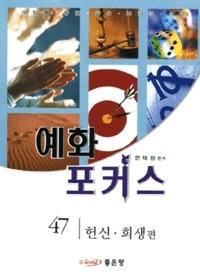 예화포커스47- 헌신 ˙ 희생편