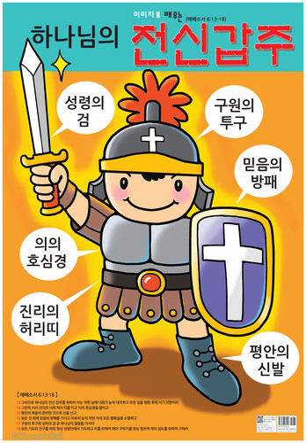이미지로 배우는 하나님의 전신갑주 (지관통 케이스 포함)