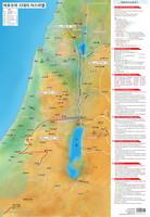 여호수아시대의 이스라엘 (지관통 포함)