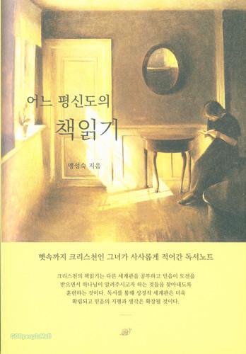 어느 평신도의 책읽기