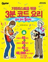 기타리스트를 위한 3분 코드 요리 - 골라 잡아 5만곡