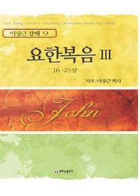 요한복음 3 (16-21장)
