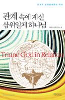 관계 속에 계신 삼위일체 하나님