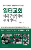 일터교회 - 미래 구원사역의 뉴 패러다임