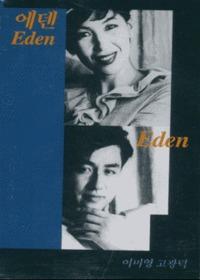 에덴 Eden (Tape)