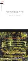 예의 바른 자녀로 키우라 - 열린가정 소책자 시리즈 27