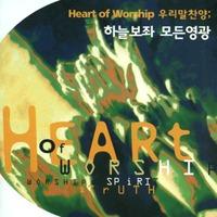 Heart of Worship 우리말 찬양(CD)