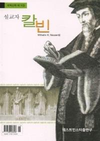 설교자 칼빈 - 개혁신학 제15권
