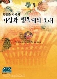 양은순 박사의 사랑과 행복에의 초대 (오디오북/8Tapes) - 열린가정 오디오북 시리즈