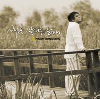김명식 - 사람을 살리는 노래 (CD)