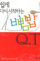 쉽게 다시 시작하는 비빔밥 QT